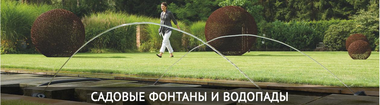 оборудование для фонтанов и прудов от https://oase-ukraine.com/