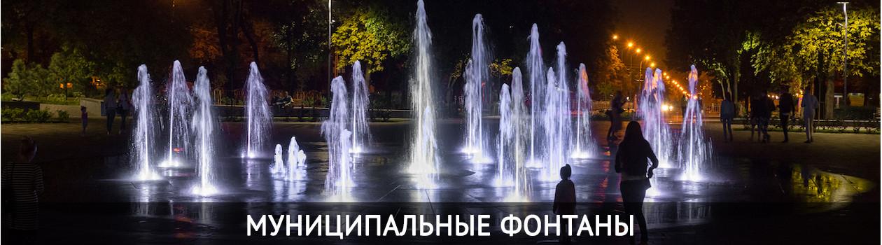 Муниципальные фонтаны