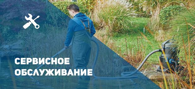 оборудование для искусственного водоема от https://oase-ukraine.com/